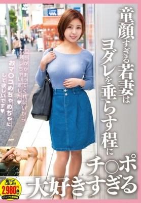 童顔すぎる若妻はヨダレを垂らす程にチ○ポ大好きすぎる [APOD-027/apod00027]