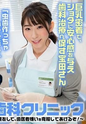 ショタ歯科クリニック 巨乳密着で人気の歯科助手宝田さん [SENN-018/1senn00018]
