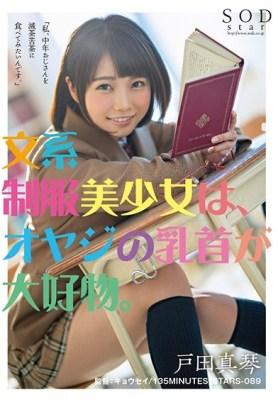 文系制服美少女は、オヤジの乳首が大好物。 戸田真琴 [STARS-089/1stars00089]