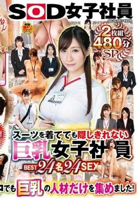 SOD女子社員 スーツを着てても隠しきれない巨乳女子社員BEST24名 2枚組 480分SP [SDJS-087/1sdjs00087]