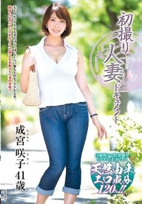 初撮り人妻ドキュメント 成宮咲子 [JRZD-989/h_086jrzd00989]