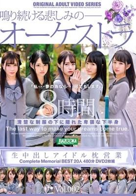 生中出しアイドル枕営業 Complete Memorial BEST20人480分DVD2枚組 Vol.002 [BAZX-254/h_1496bazx00254]