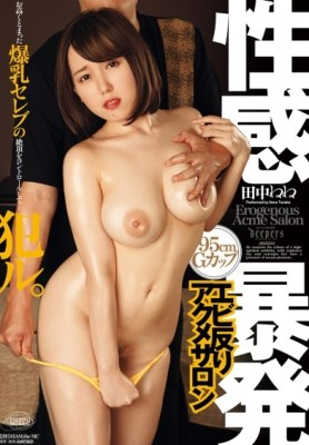 性感暴発エビ反りアクメサロン 田中ねね [223DFE-046]