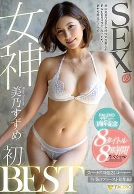 SEXの女神 美乃すずめ初BEST FALENOデビュー1周年記念 8タイトル 8時間スペシャル [FCDSS-005/1fcdss00005]