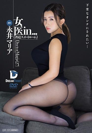 女医in…(脅迫スイートルーム) 永井マリア [VDD-167/24vdd00167]