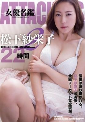 ATTACKERS 女優名鑑 松下紗栄子2 22時間 [ATAD-152/atad00152]