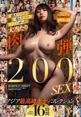 2020年E-BODYラストベスト 過去10年で最も美体でドエロかった大当たり肉弾200SEX アジア最高峰ボディコレクション16時間 [MKCK-274/mkck00274]