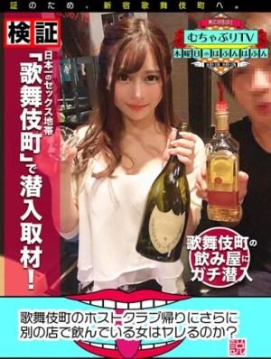 歌舞伎町のホストクラブ帰りにさらに別の店で飲んでいる女はヤレるのか?説 [457KBTV-029]