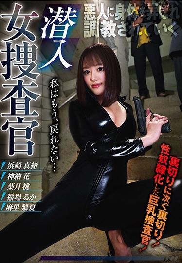 潜入女捜査官 [KUM-011/118kum00011]