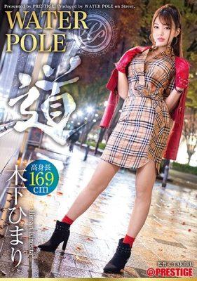 WATER POLE ~道~ 木下ひまり  旬の女優が全てを曝け出し、極限のエロスを魅せる! [ABP-995/WPS-003]
