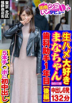 生ハメ大好きまなちゃん 2 [SKIV-004/496SKIV-004]