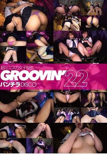 groovin' 超ミニスカ女子校生 パンチラDISCO22 [GROO-057/groo00057]