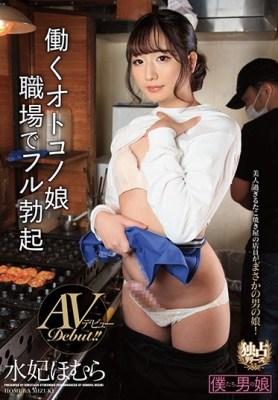 AVデビュー 働くオトコノ娘 職場でフル勃起 水妃ほむら [BOKD-218/h_995bokd00218]