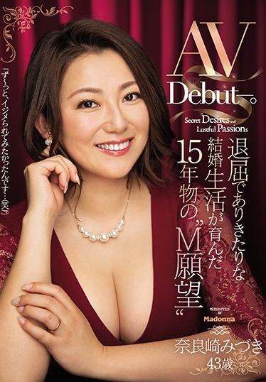 退屈でありきたりな結婚生活が育んだ15年物の'M願望' 奈良崎みづき 43歳AV Debut―。 [JUL-492/jul00492]