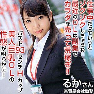るかさん [OREX-213/orex213]