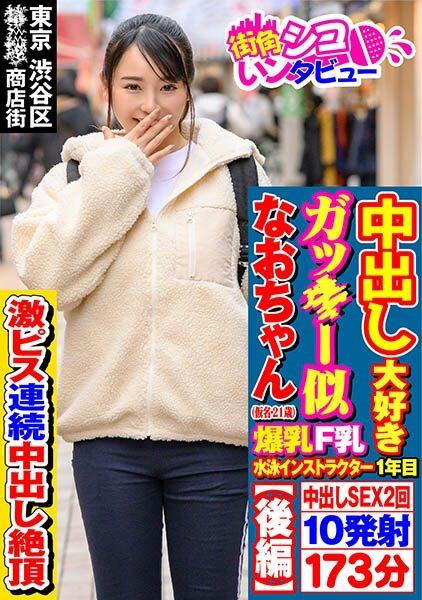 なおちゃん 2(21) [496SKIV-010]