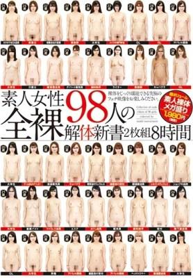 素人女性98人の全裸解体新書 2枚組8時間 [ID-010/5528id00010]