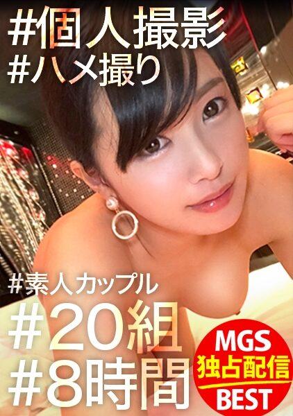 【期間限定販売】【MGS独占配信BEST】なまなま.net Vol.01 20人 480分 [/GWNAMA-001]