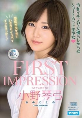 FIRST IMPRESSION 148 令和イチ、AV女優らしからぬショートカット美少女 小野琴弓 [IPX-634/ipx00634]