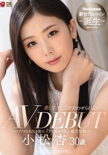 美しすぎて、目を合わせられない―。 小松杏 30歳 AV DEBUT ミステリアスな色気を放つ『アンニュイ系』超大型新人―。 [JUL-538/jul00538]