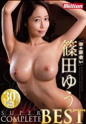 SUPER COMPLETE BEST 篠田ゆう [MKMP-399/mkmp00399]