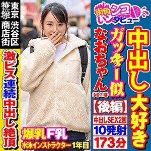 なおちゃん 2 [SKIV-010/skiv010]