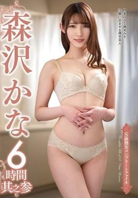 S級熟女コンプリートファイル 森沢かな 6時間 其之参 [VEQ-187/veq00187]