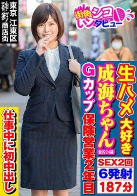 成海ちゃん(24) [496SKIV-011]