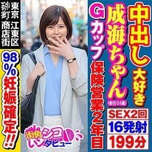 成海ちゃん 2 [SKIV-012/skiv012]