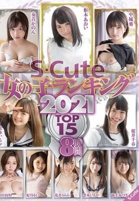 S-Cute 女の子ランキング2021 TOP15 8時間 [SQTE-369/sqte00369]