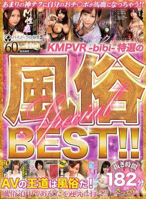 【VR】AVの王道は風俗だ!風俗道中であなたを迎えに行く!!KMPVR-bibi-特選のスペシャル風俗BEST!! [CBIKMV-055/h_1285cbikmv00055]
