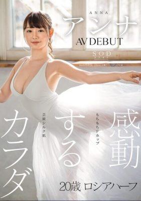 感動するカラダ アンナ AV DEBUT [107STARS-361]