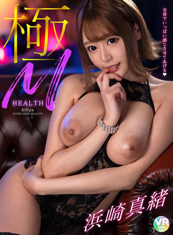 【VR】極M HEALTH 浜崎真緒 [BIBIVR-021/bibivr00021]