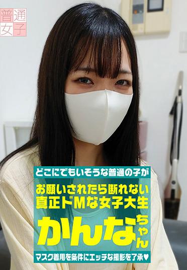マスク着用を条件に自宅で初めてのAV出演 お願いされたら断れない真正ドMな女子大生 かんなちゃん 20歳 [FTUJ-009/h_1573ftuj00009]