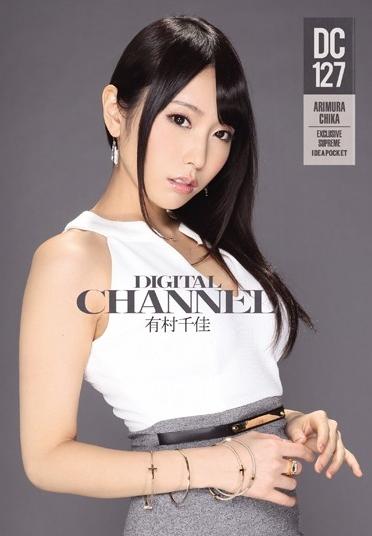 DIGITAL CHANNEL DC127 有村千佳 [SUPD-127/supd00127]