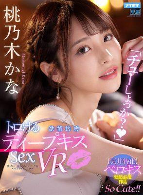 【VR】「チューしょっか?」 トロけるディープキス激情接吻Sex VR 桃乃木かな [IPVR-132/ipvr00132]
