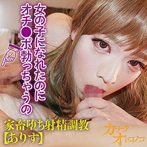 ありす 2 [SKCK-039/skck039]