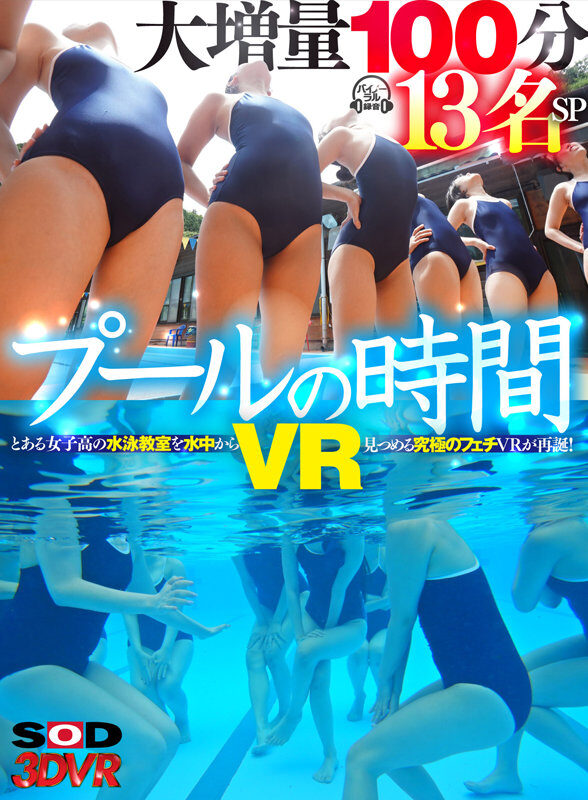 【VR】プールの時間VR 大増量100分 13名SP [DSVR-014/13dsvr01014]