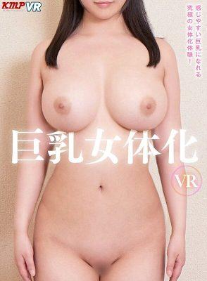 【VR】巨乳女体化VR [KMVR-999/84kmvr00999]