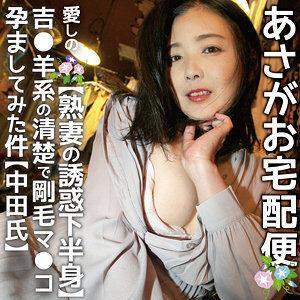 横山嬢 [IAT-001/iat001]