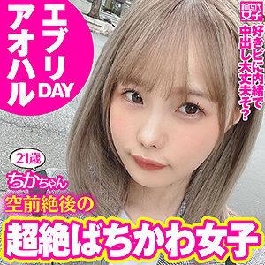 ちかちゃん [SDJ-012/sdj012]