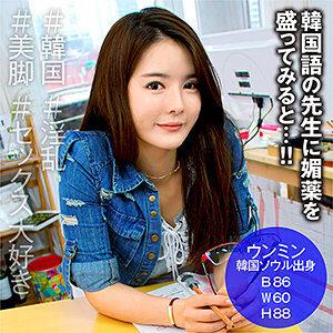 ウンミン [SEKAO-161/sekao161]