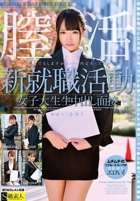新就職活動女子大生生中出し面接 Vol.001 [SABA-634/h_244saba00634]