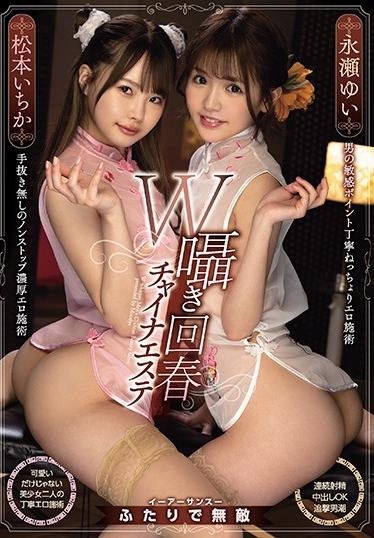 W囁き回春チャイナエステ 松本いちか 永瀬ゆい [MIAA-432/miaa00432]