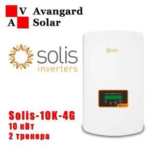 Солнечный сетевой инвертор Solis-10K-DC-4G (10 кВт, 3 фазы)