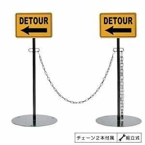 American Style Sign Lot de 2pôles, avec chaînes, Detour