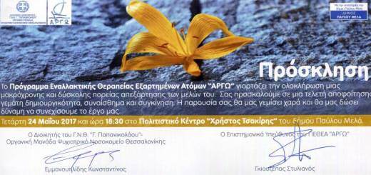argo-apofoitisi-inv-signed