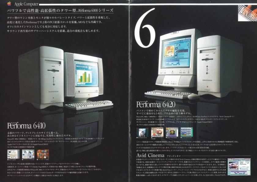 Macintosh Performa 6410 et 6420 Brochure Apple Japon