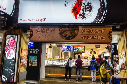 taiwan soul food restaurant