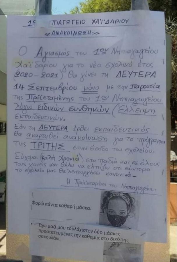 ΝΗΠΙΑΓΩΓΕΙΟ ΚΑΤΑΓΓΕΛΙΑ ΧΑΙΔΑΡΙ